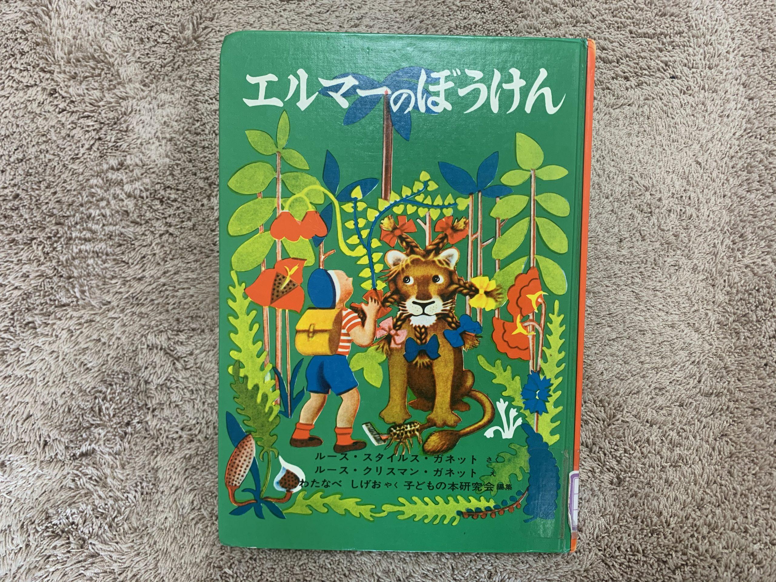 冒険 エルマー の 幼稚園の年長担任をしています。エルマーの冒険のように少し長編の本で年長向け